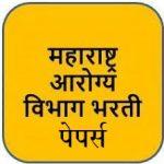 Aarogya Vibhag Papers